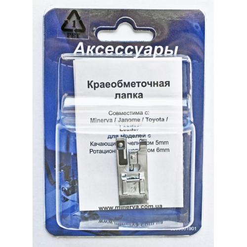 Лапка оверлочная для обработки края в блистере - фото в интернет–магазине швейных машинок и аксессуаров в Украине - Sewgroup