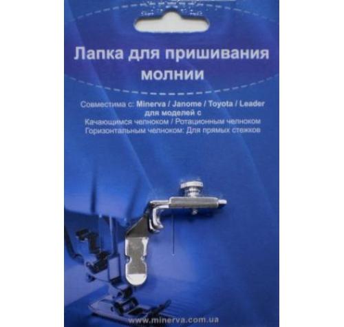 Лапка для пришивания молнии в блистере - фото в интернет–магазине швейных машинок и аксессуаров в Украине - Sewgroup