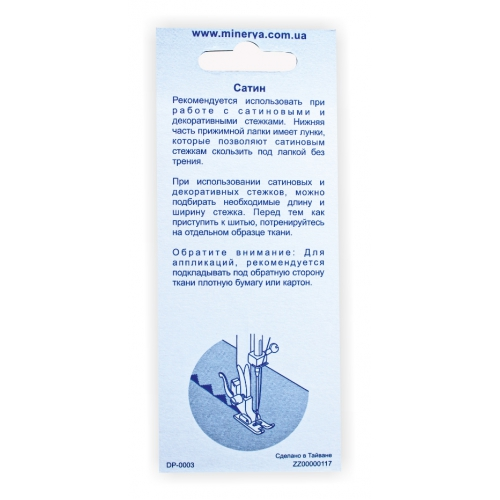 Лапка для сатинових строчок (печворк) в блістерній упаковці