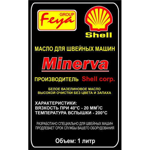 Масло Minerva для швейных машин