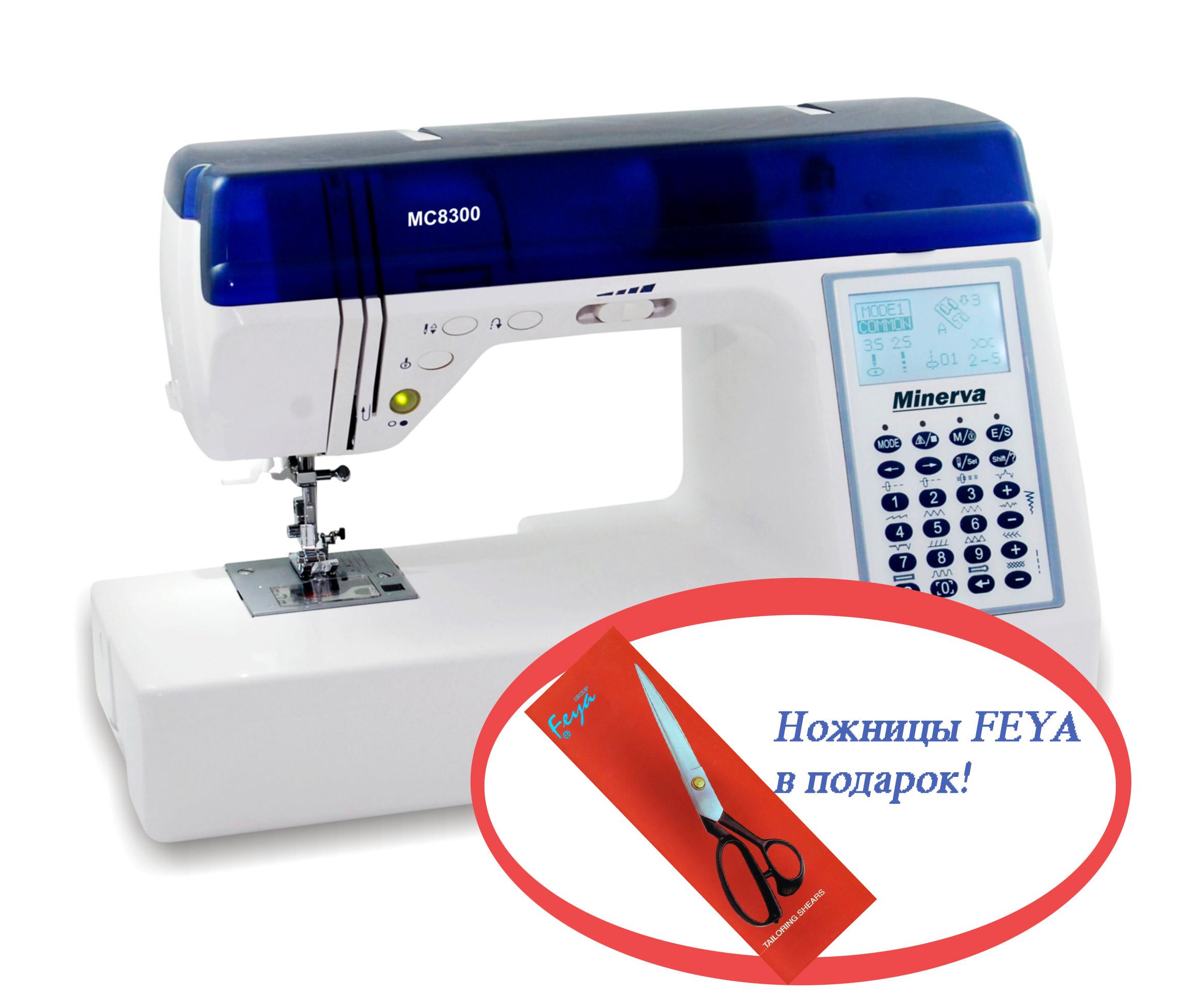 Ножиці в ПОДАРУНОК до швейної машини Minerva MC8300 - фото - новина в інтернет-магазині Sewgroup