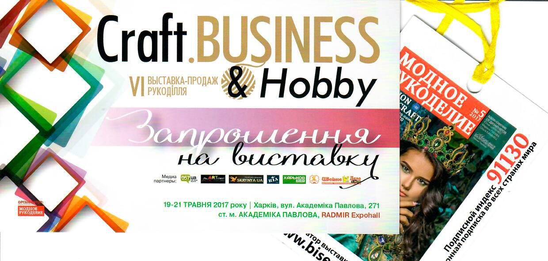 Участие в выставке Craft.BUSINESS&Hobby - фото - новость в интернет-магазине Sewgroup